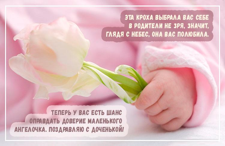 Поздравления мамы с рождением дочки на пять лет