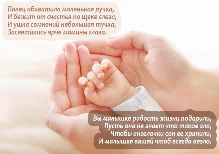 Трогательные слова поздравления с рождением дочки